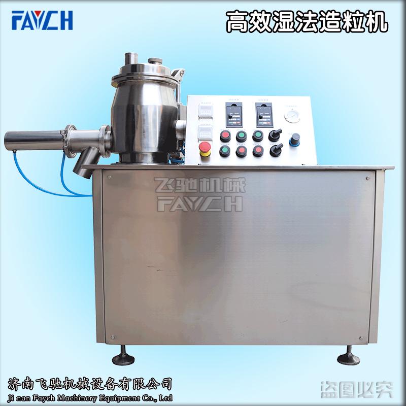 高效湿法造粒机2