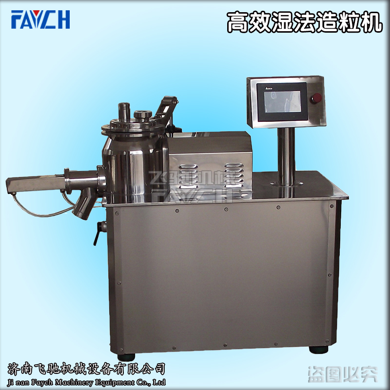 高效湿法造粒机