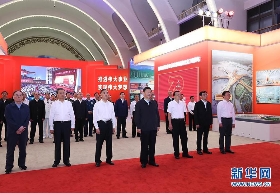 """習近平在參觀""""偉大歷程輝煌成就——慶祝中華人民共和國成立70周年大型成就展"""""""