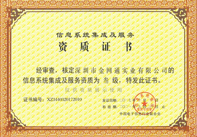 三級信息系統集成及服務資質證書