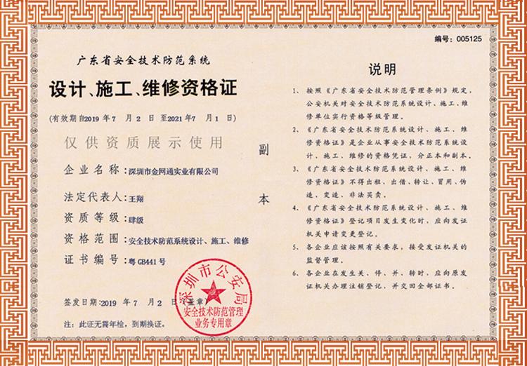 四級安防資質證書