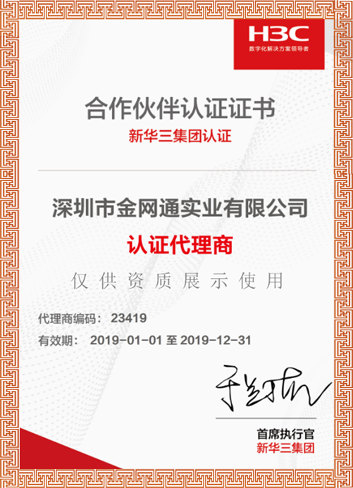 新華三合作伙伴認證證書