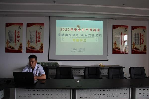 市地研所組織開展安全生產月活動專題講座