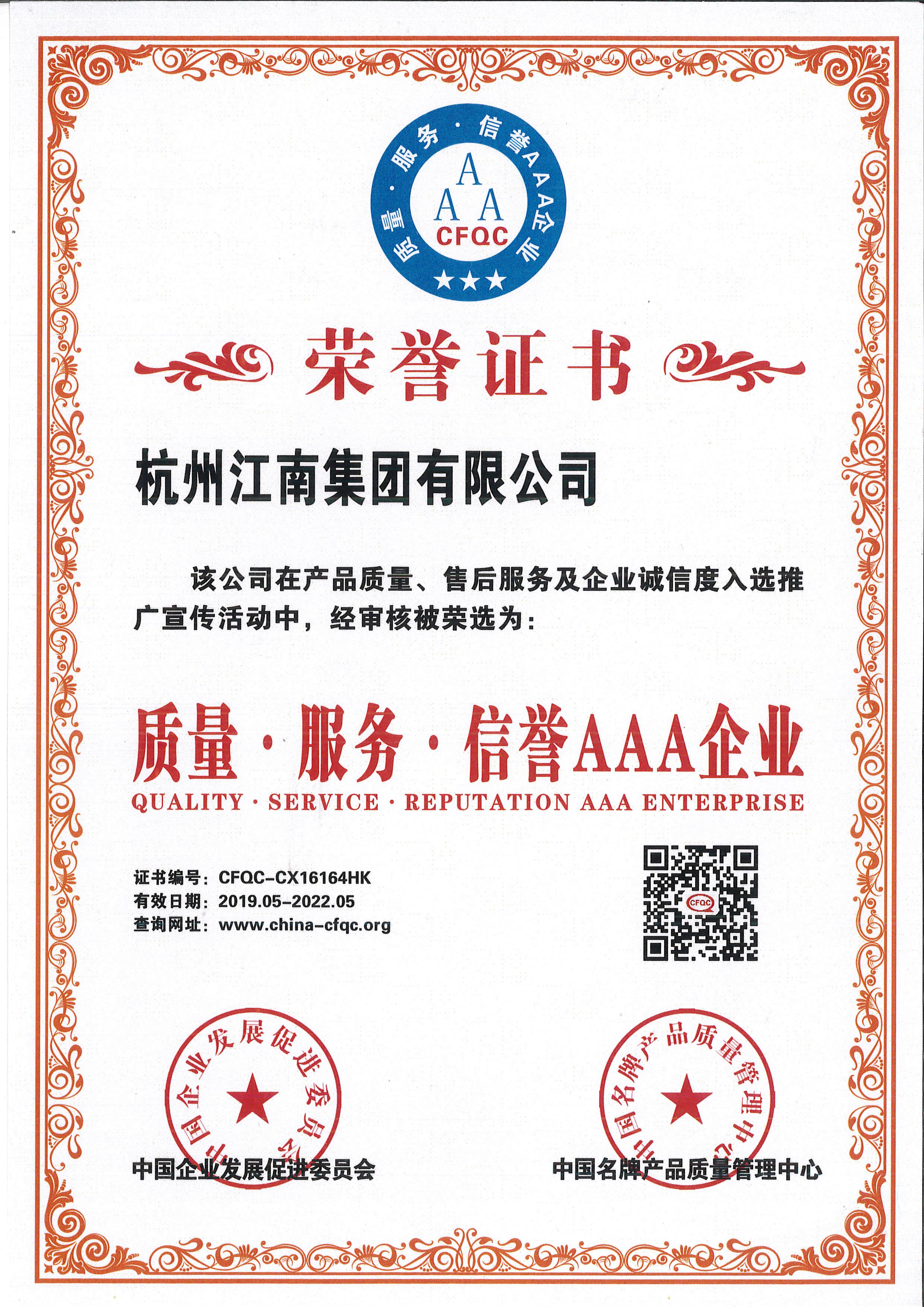榮譽證書-2019質量服務信信譽AAA企業證書
