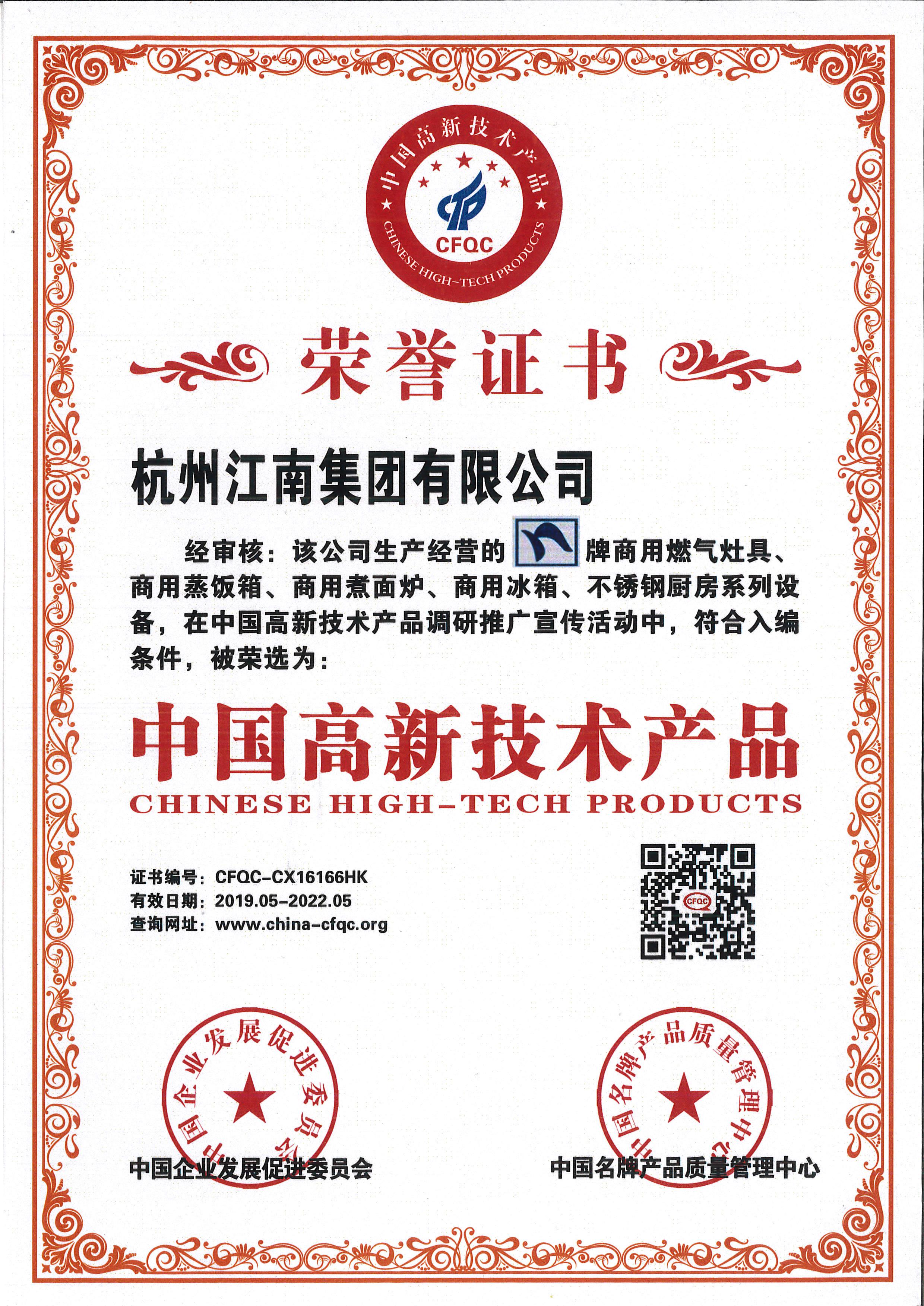 2019中國高新技術產品證書