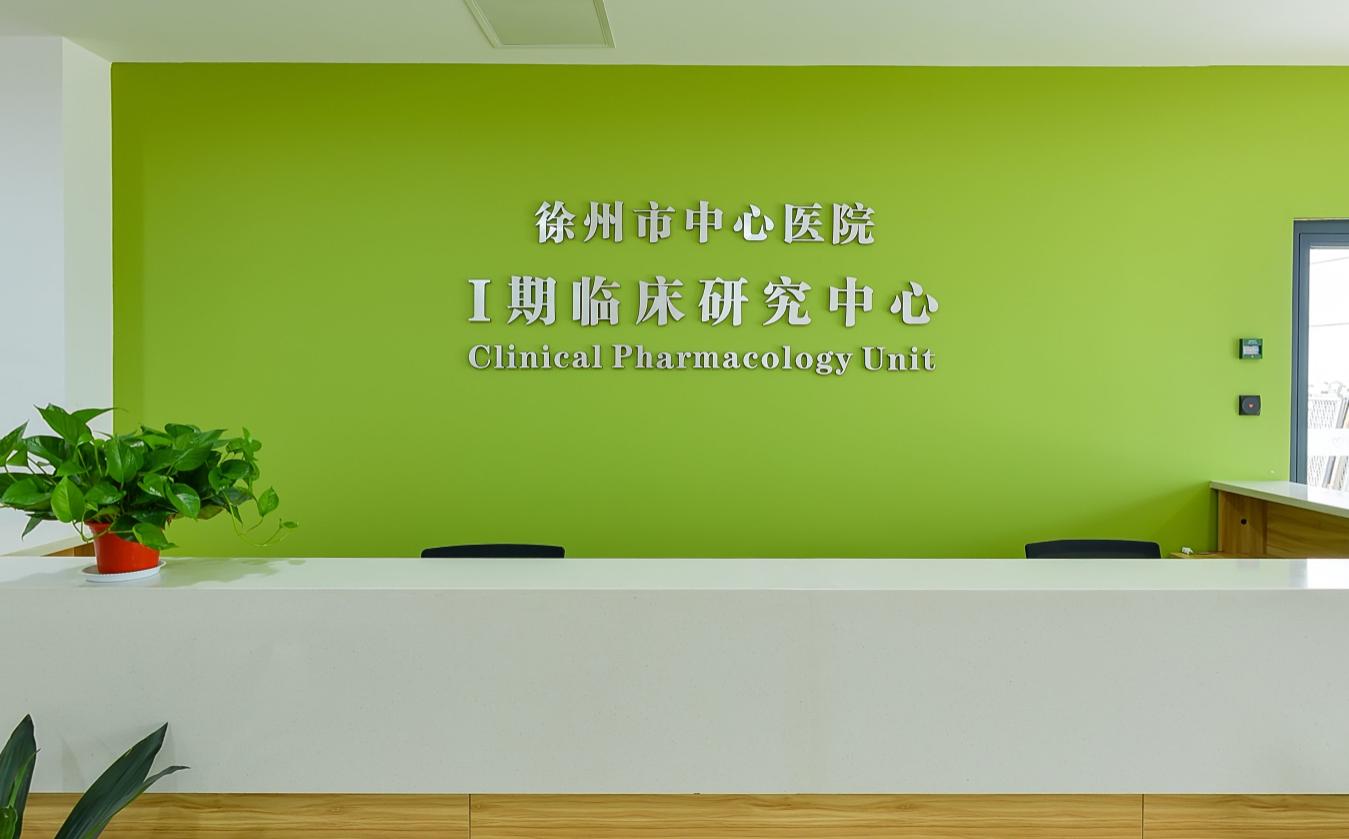 徐州市中心醫院