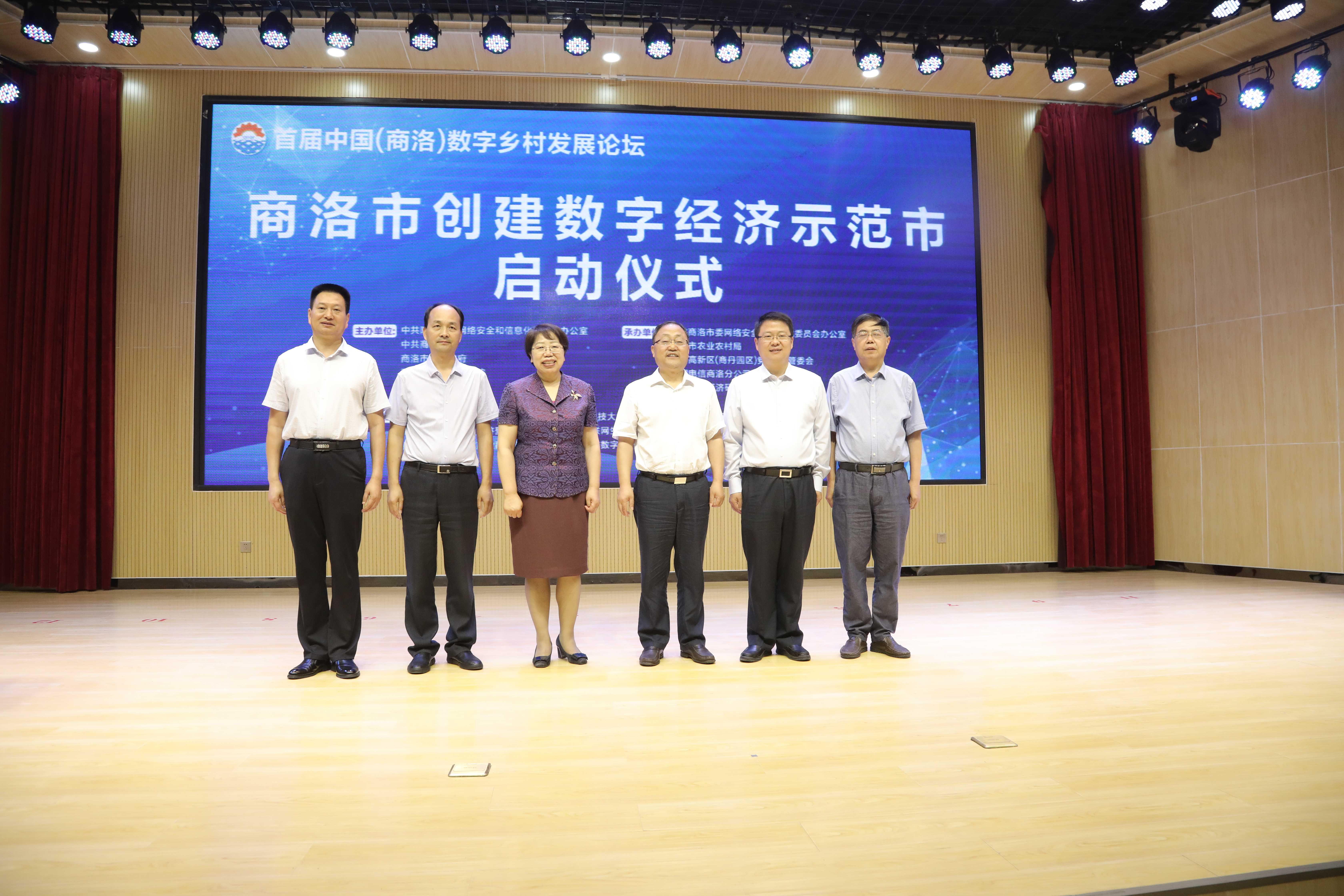 首屆中國-商洛數字鄉村發展論壇2