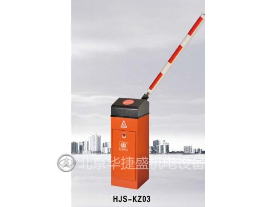 高速道闸HJS-KZ03