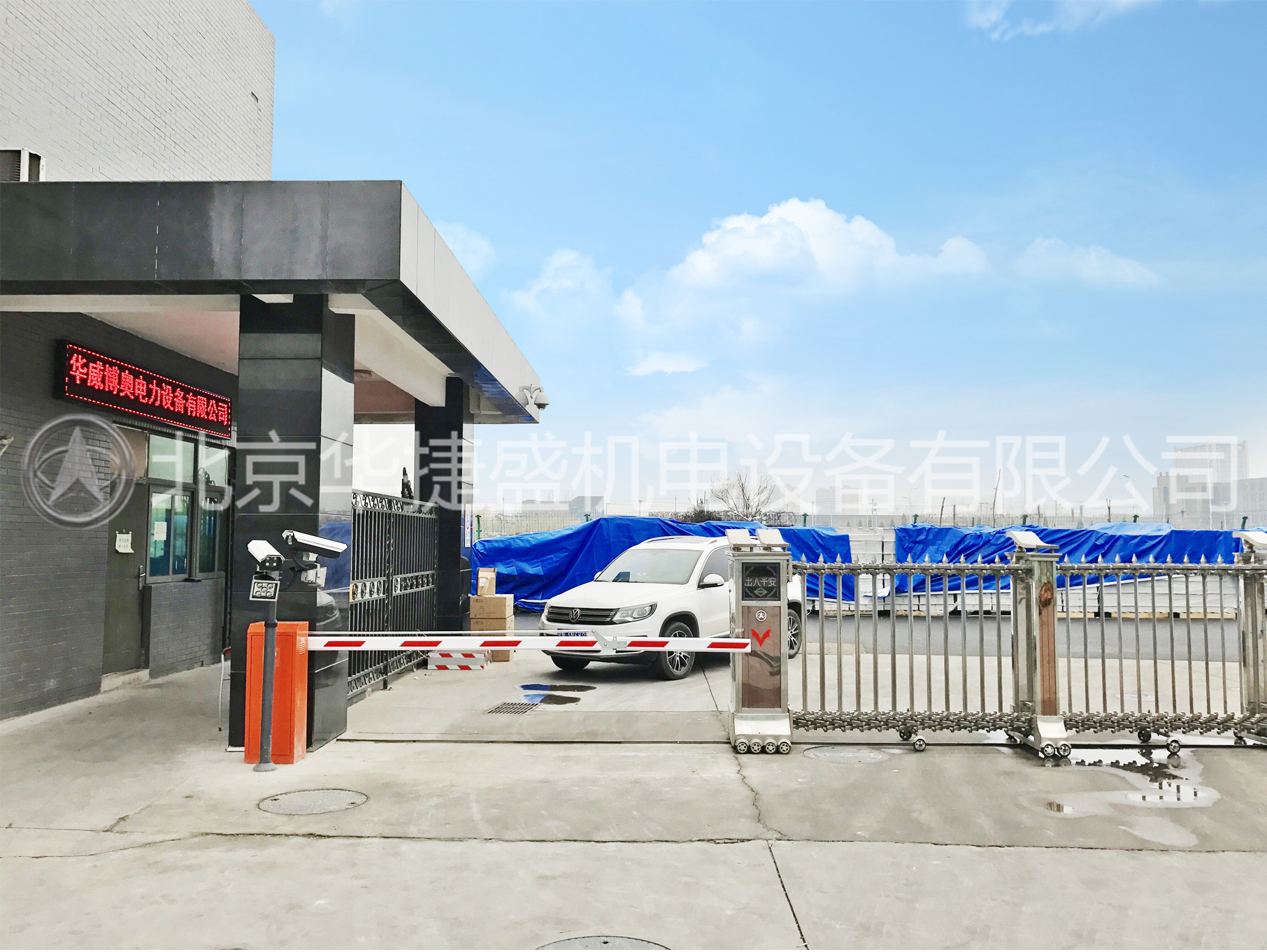 华威博奥电力设备有限公司车牌识别停车场管理系144630251