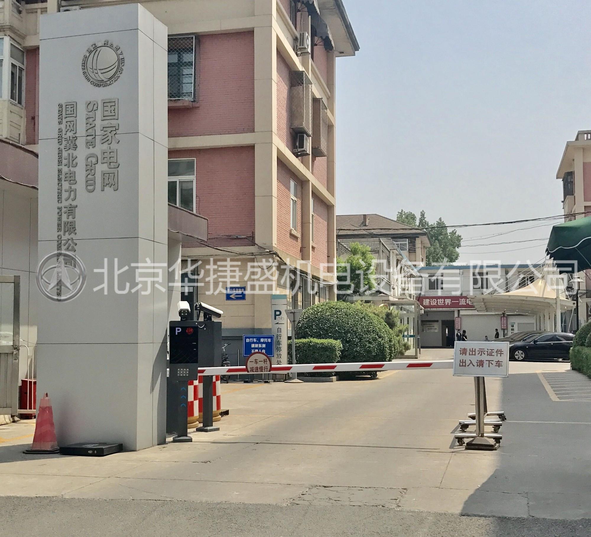 国家电网停车场管理系统案例