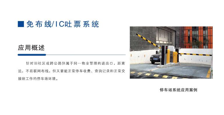 免布线/IC吐票系统