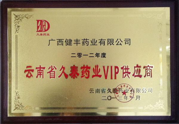 云南省久泰药业VIP供应商