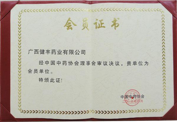 中国中药协会证书