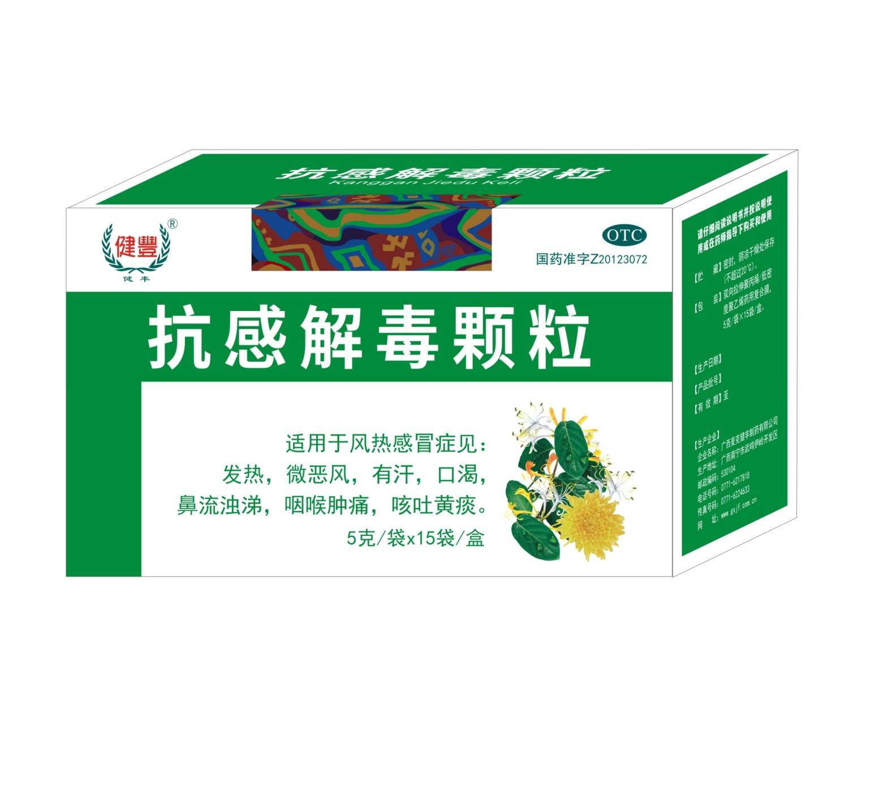 抗感解毒颗粒5克×15袋-36.50