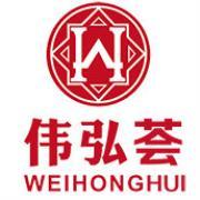 I:\ZH\ZH\合作商戶\1 喜糖 甜品\歌帝梵\上海偉弘商貿\偉弘logo.jpg