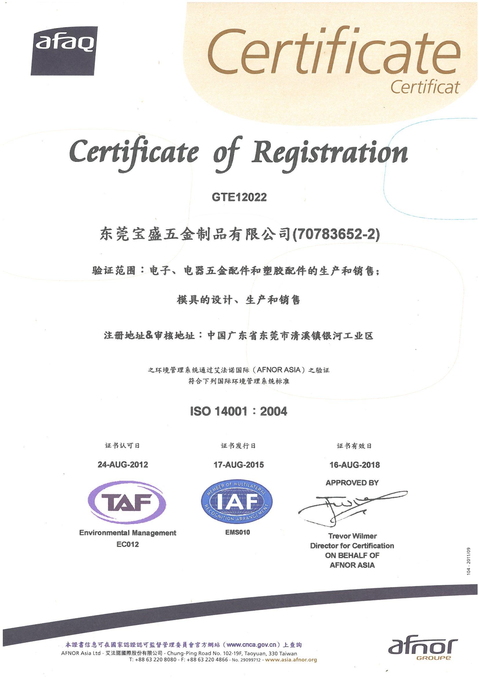體系認證-體系證書-1