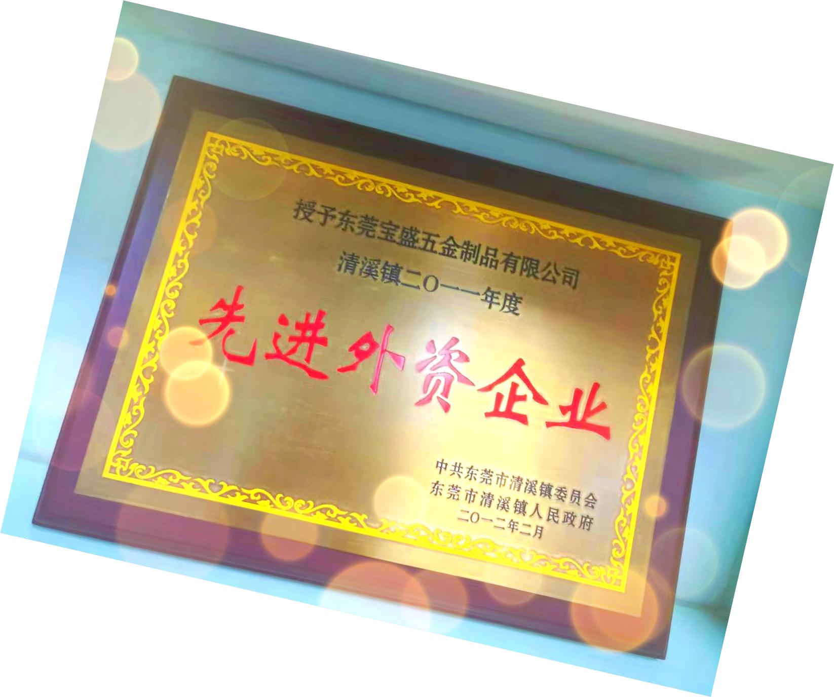 公司荣誉-美化-10_看图王