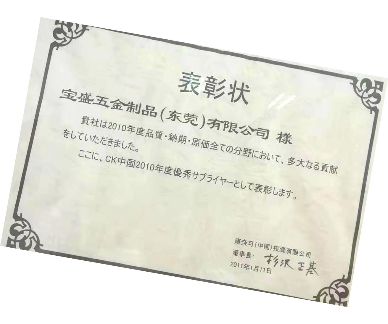 公司荣誉-美化-15_看图王