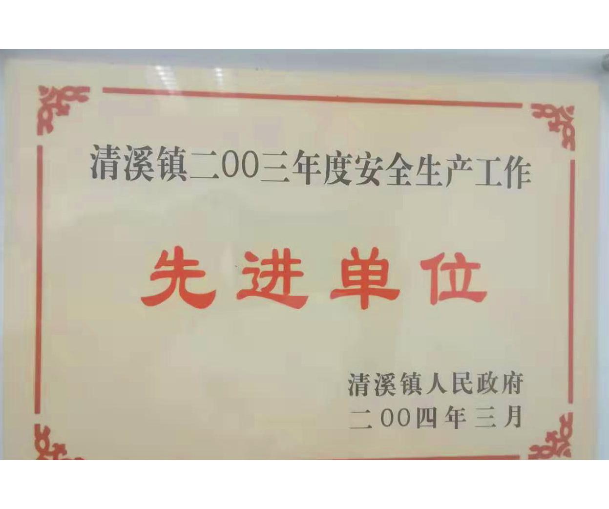 公司荣誉-美化-23_看图王