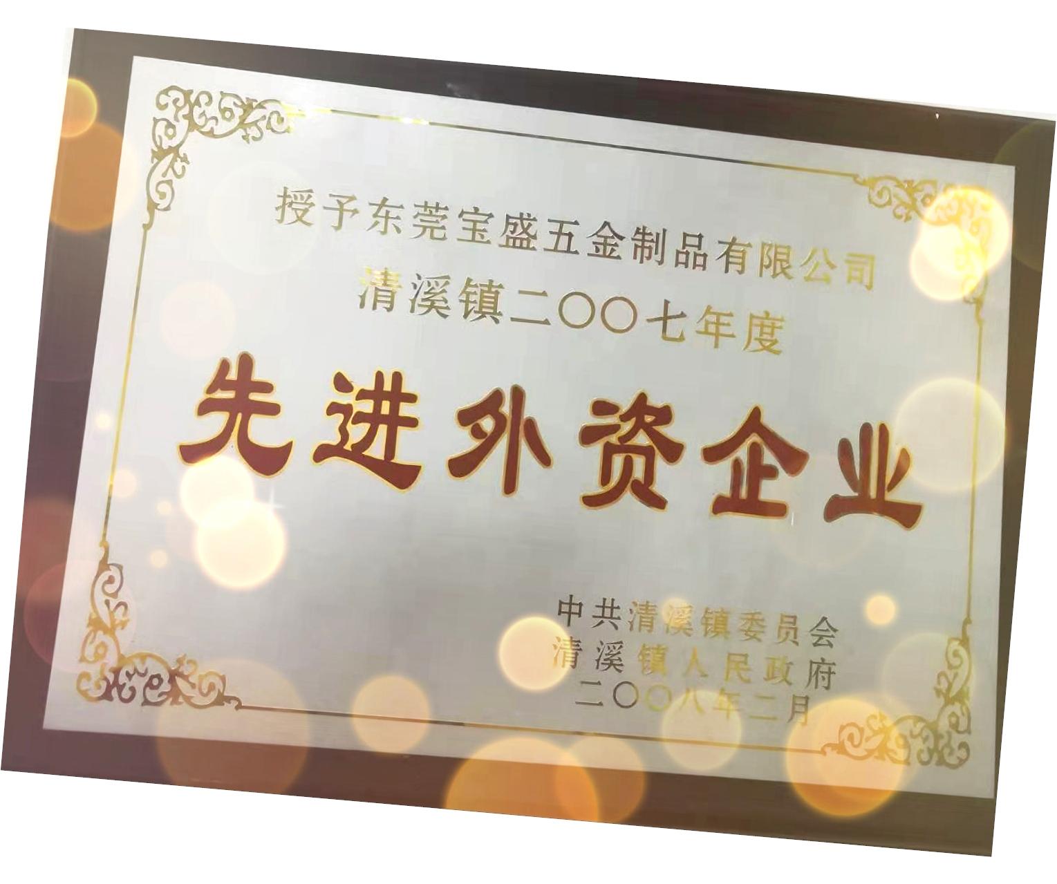 公司荣誉-美化-28_看图王