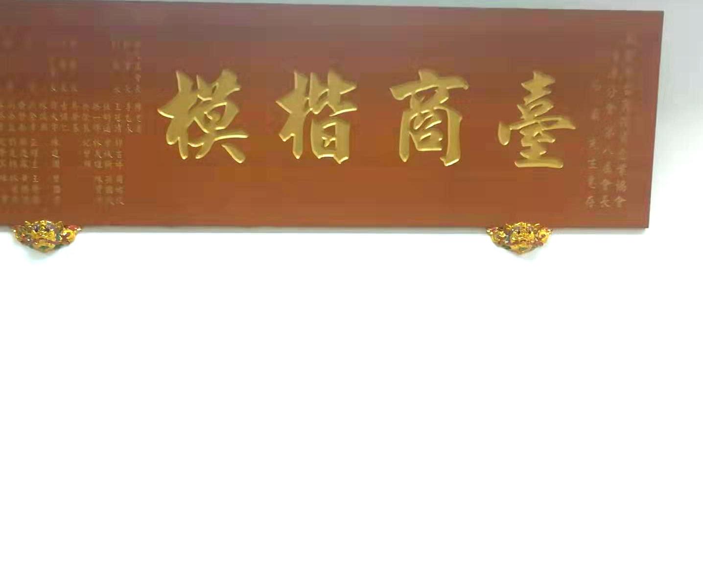 公司荣誉-美化-30_看图王