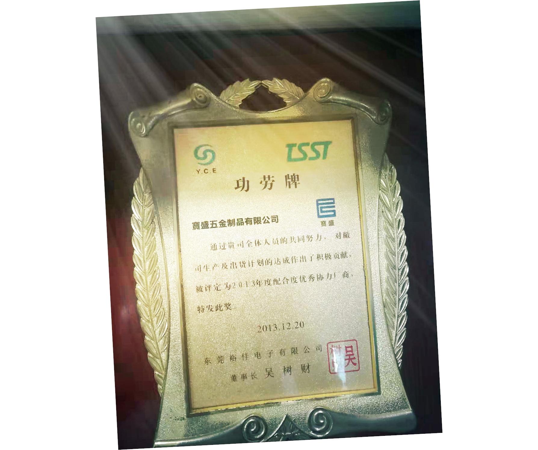 公司荣誉-美化-4_看图王