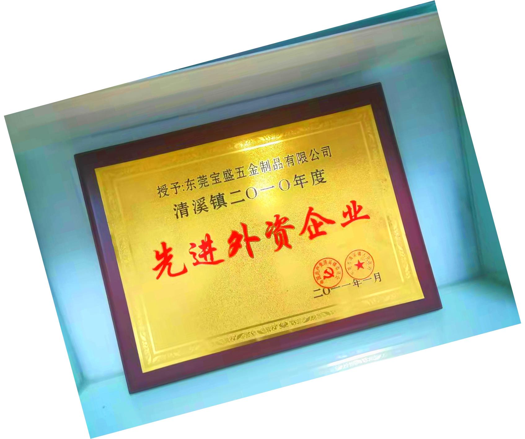 公司荣誉-美化-8_看图王