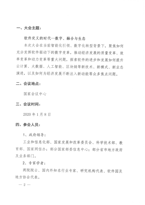 2020中国软件产业年会