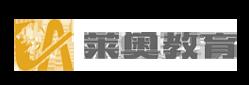 萊奧教育logo917