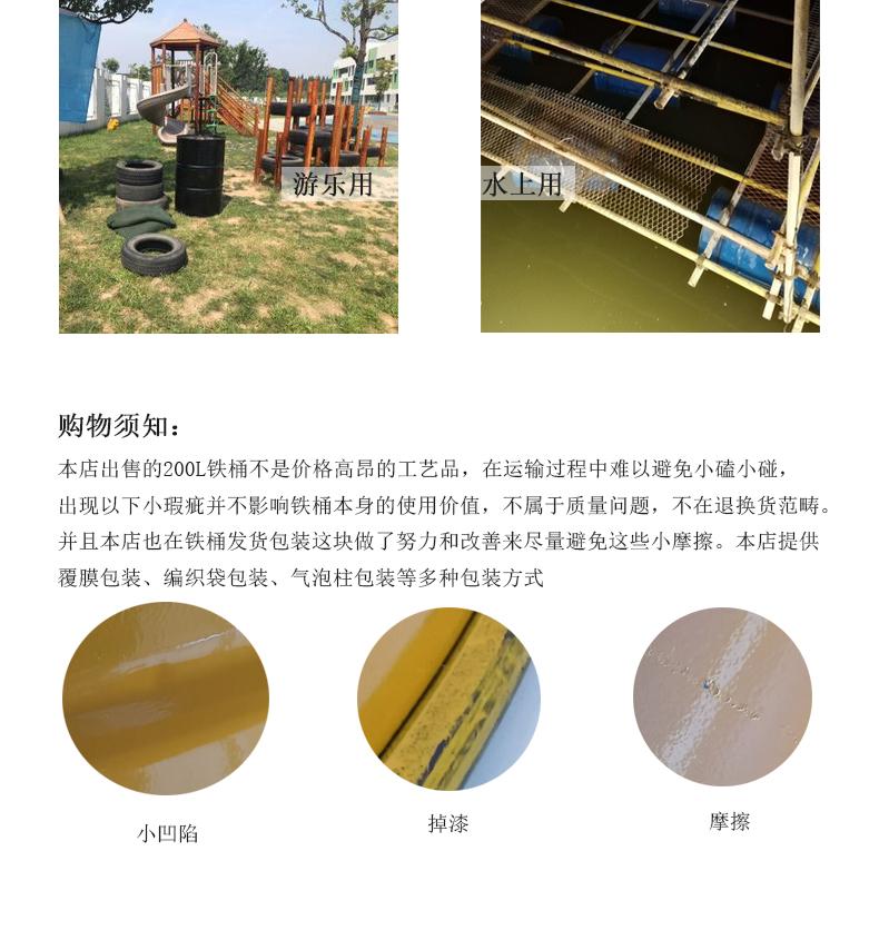 images-鐵桶升級詳情頁_10