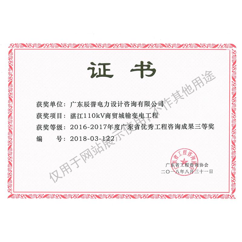 《湛江110kV商贸城输变电工程》2016—2017年度广东省优秀工程咨询成果三等奖