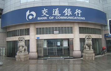 濟南交通銀行