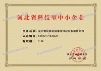 zizhi-科小證書-1
