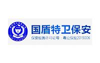 廣東國盾特衛保安集團有限公司