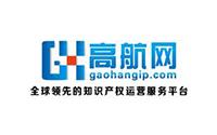 廣東高航知識產權運營有限公司