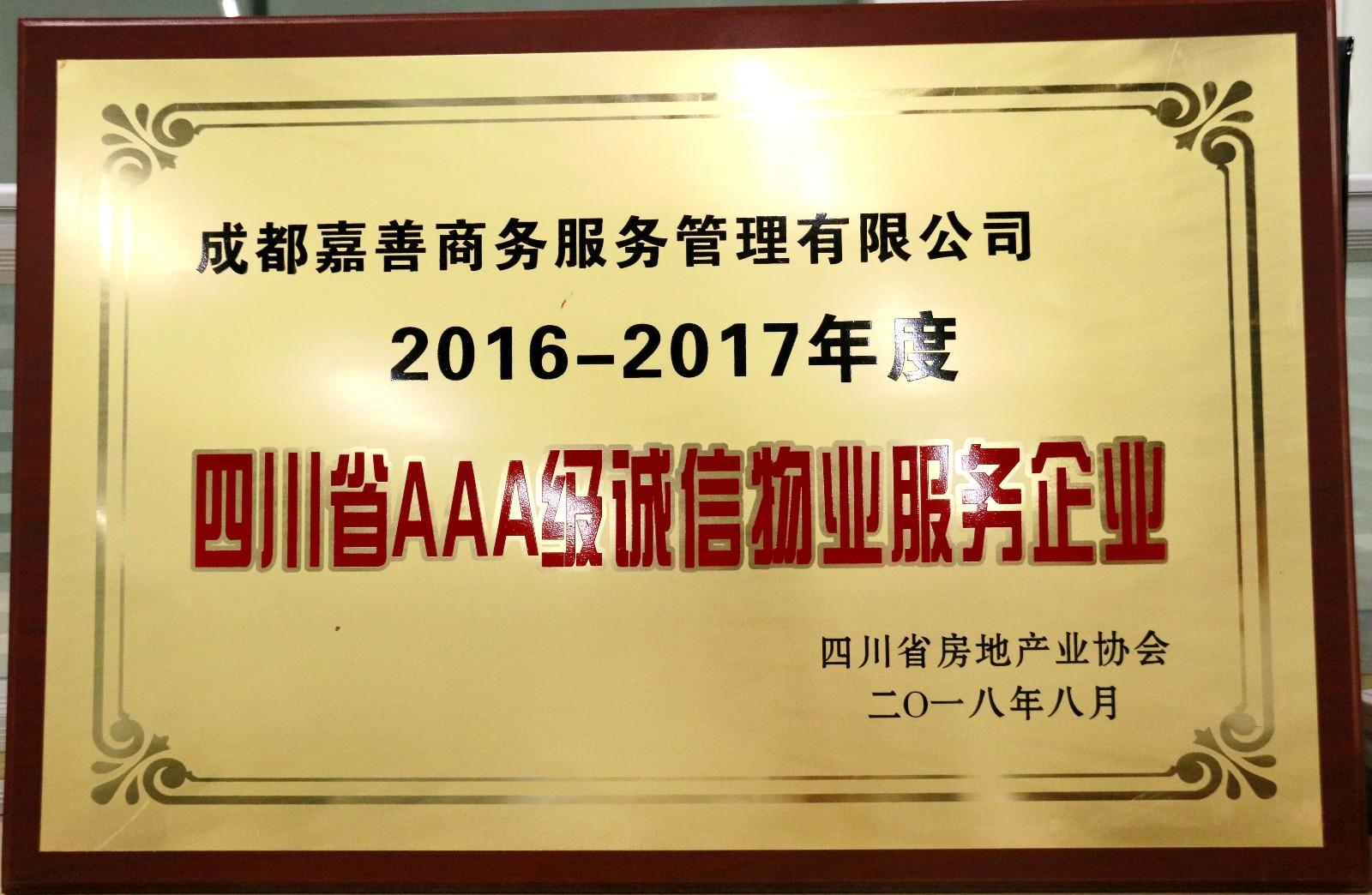2016-2017年度四川省AAA级诚信物业服务企业