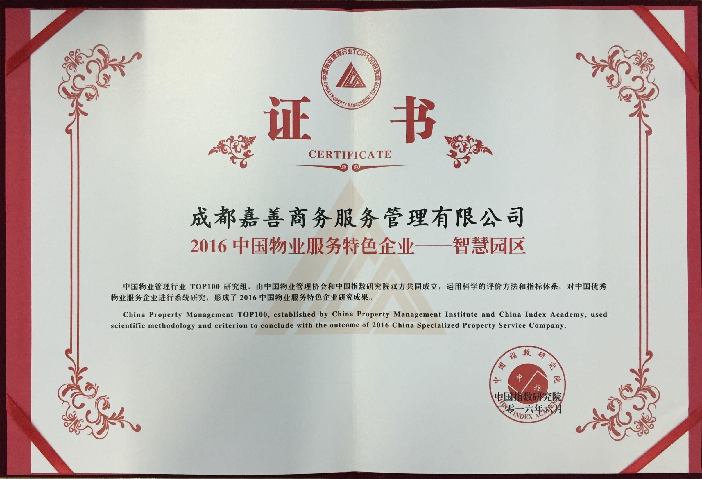 2016年中国物业服务特色企业——智慧园区