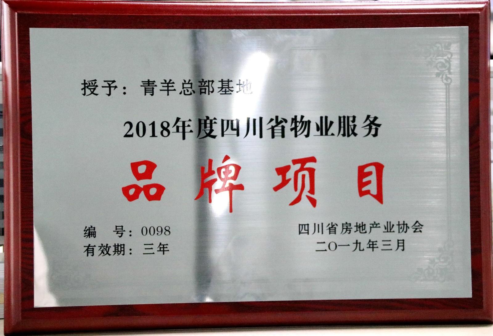 2018年度四川省物业服务品牌项目
