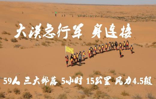 银川沙漠整训1