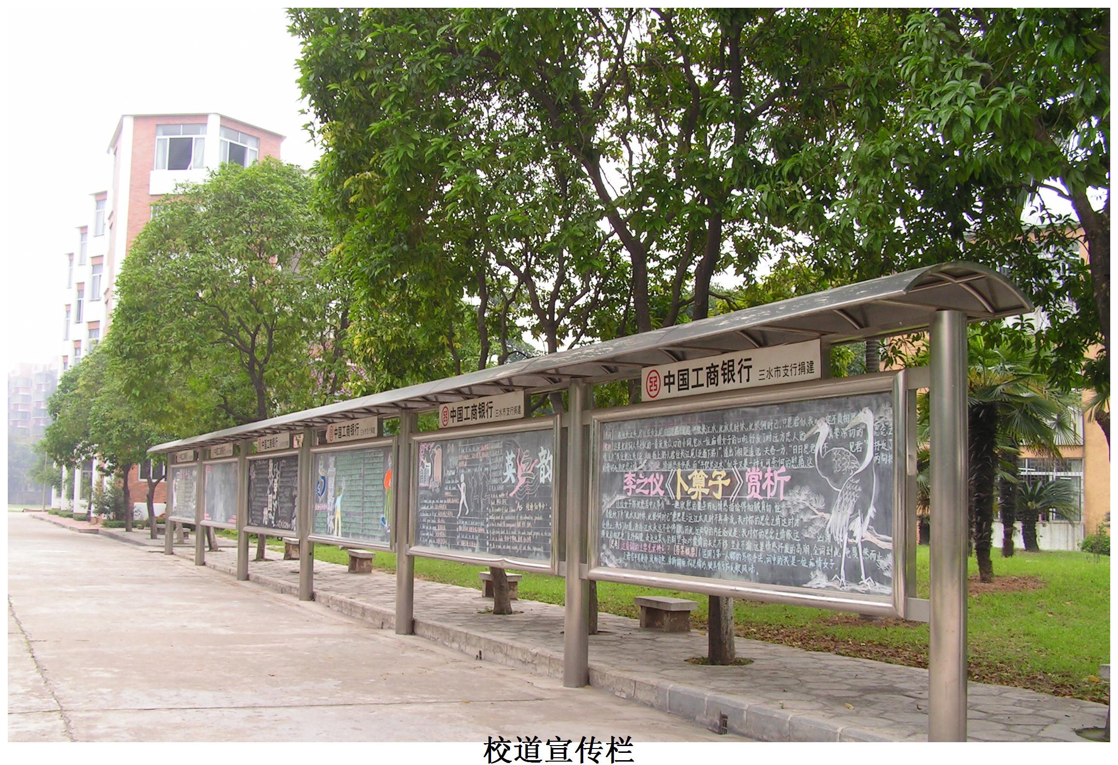 三水区华侨中学校道宣传栏