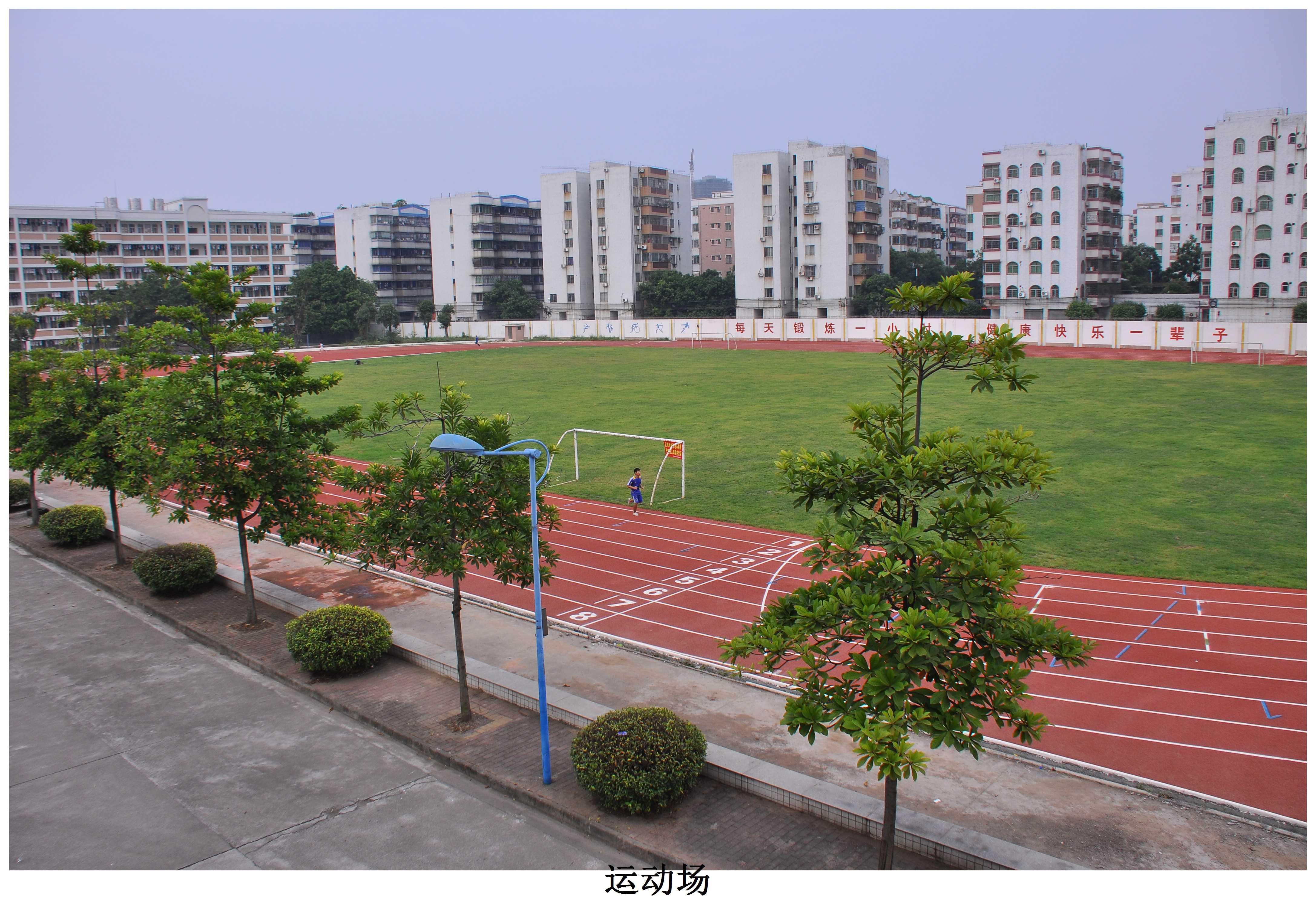 三水区华侨中学运动场