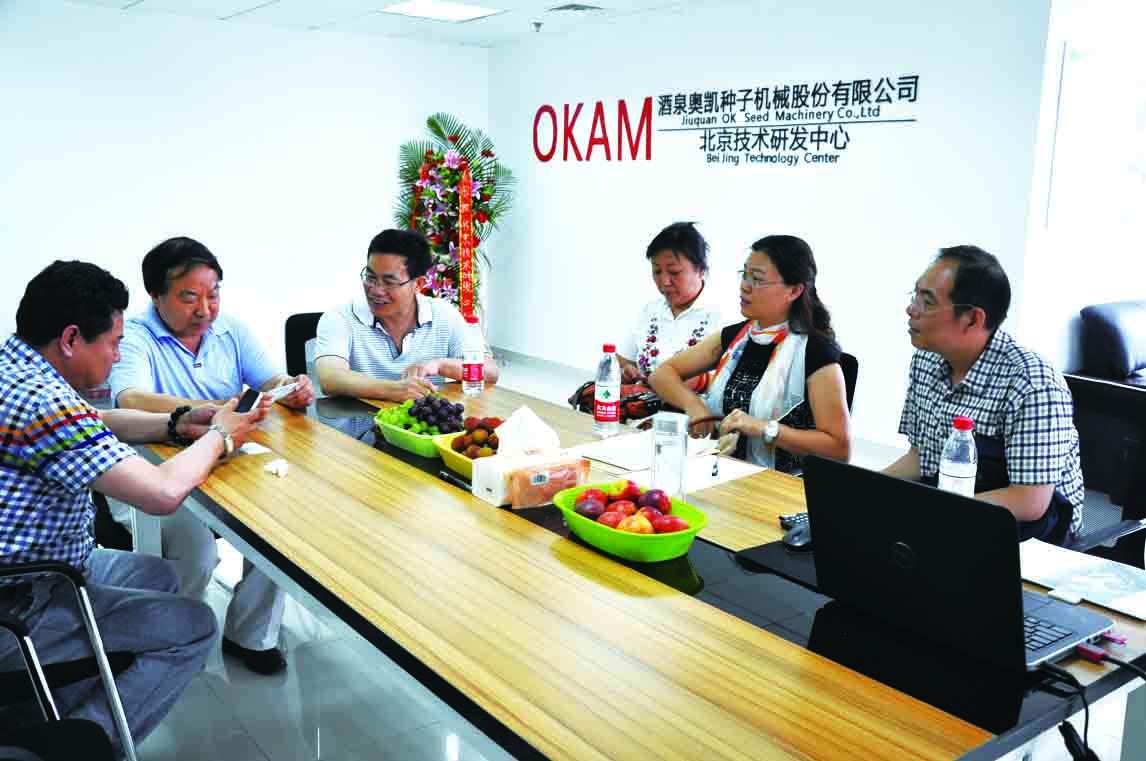 北京研發中心與專家交流