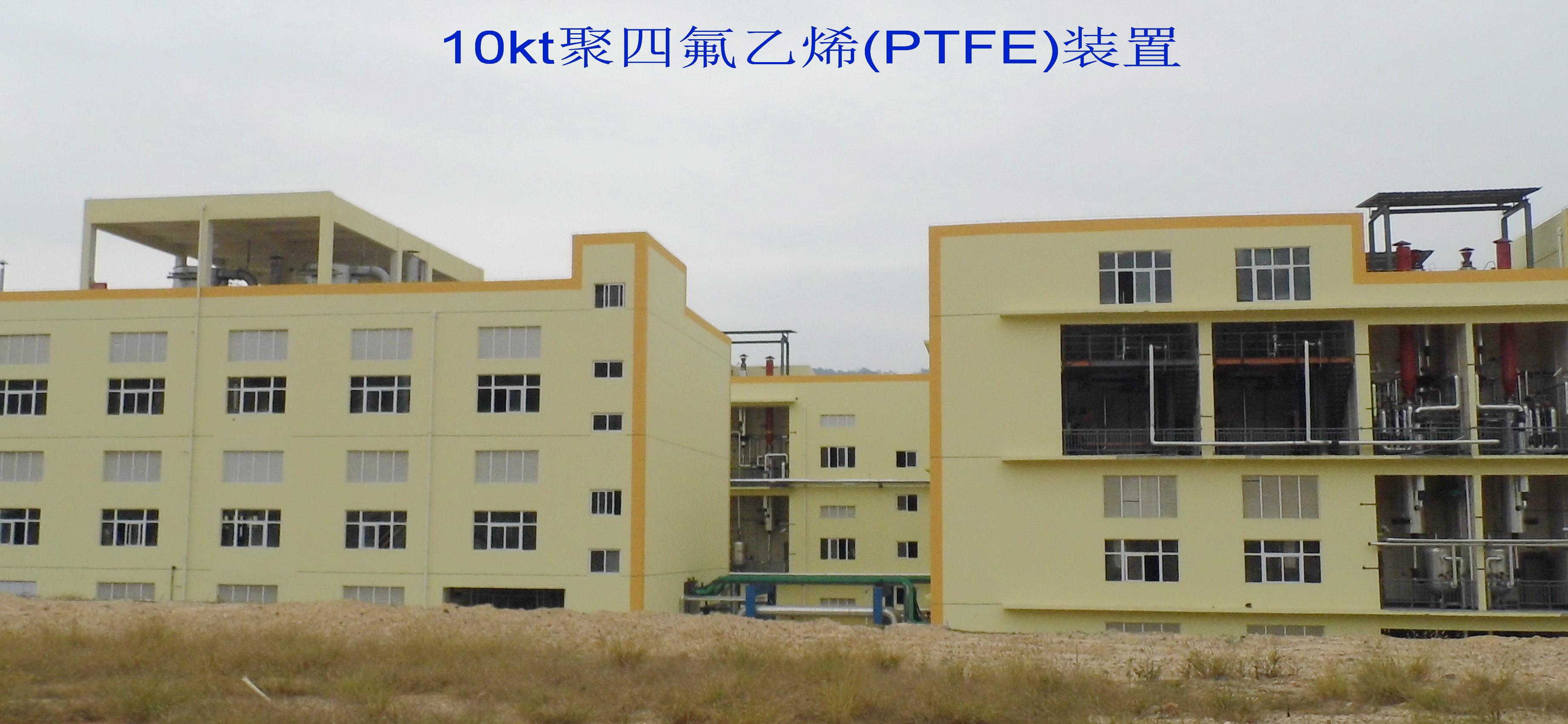 10kt聚四氟乙烯-PTFE装置