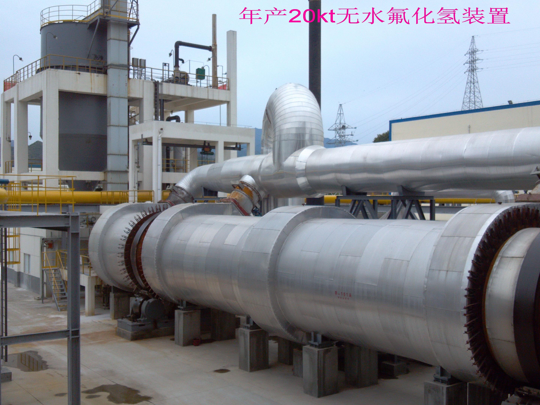 20kt无水氟化氢装置