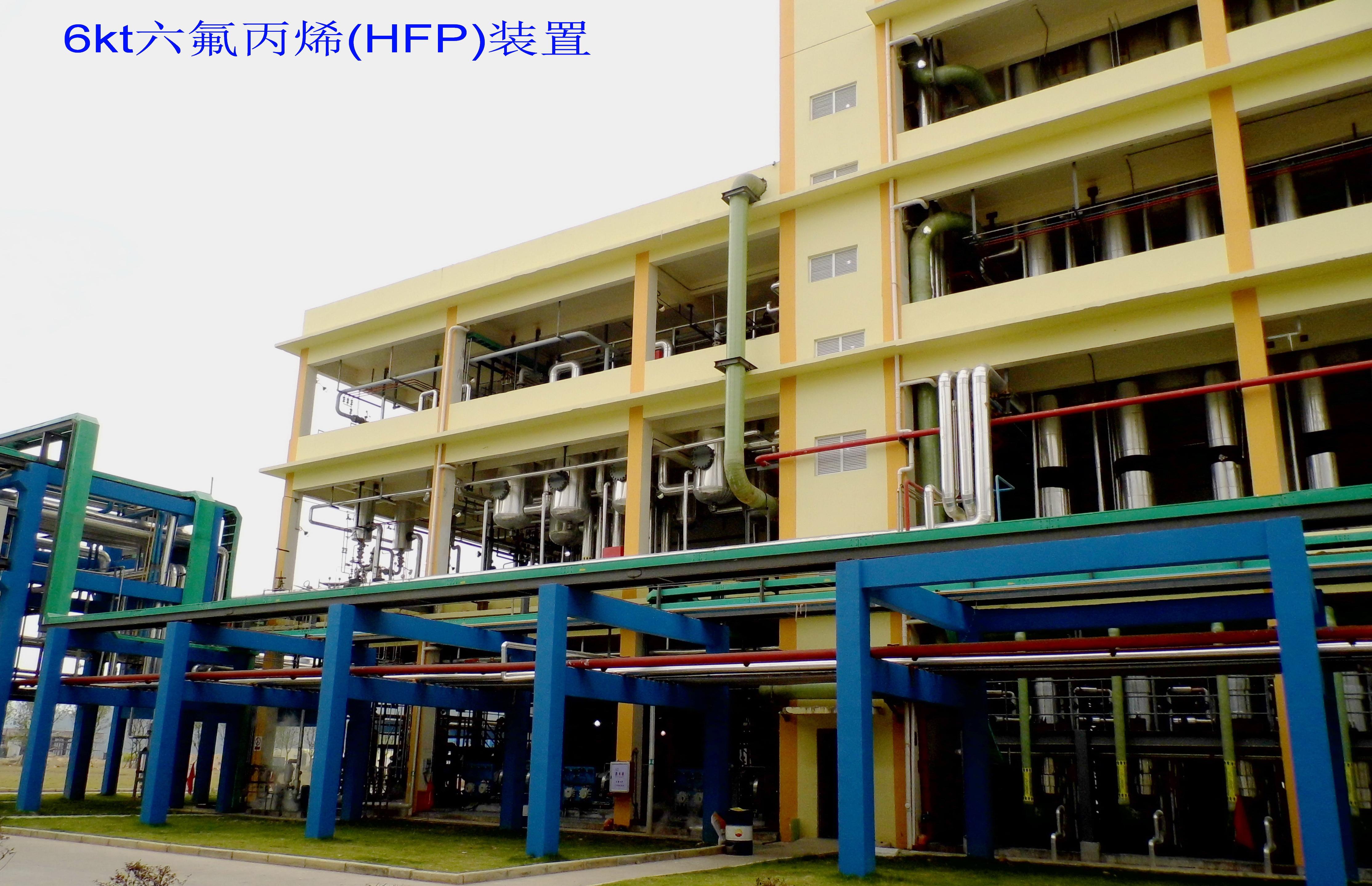6kt六氟丙烯-HFP装置
