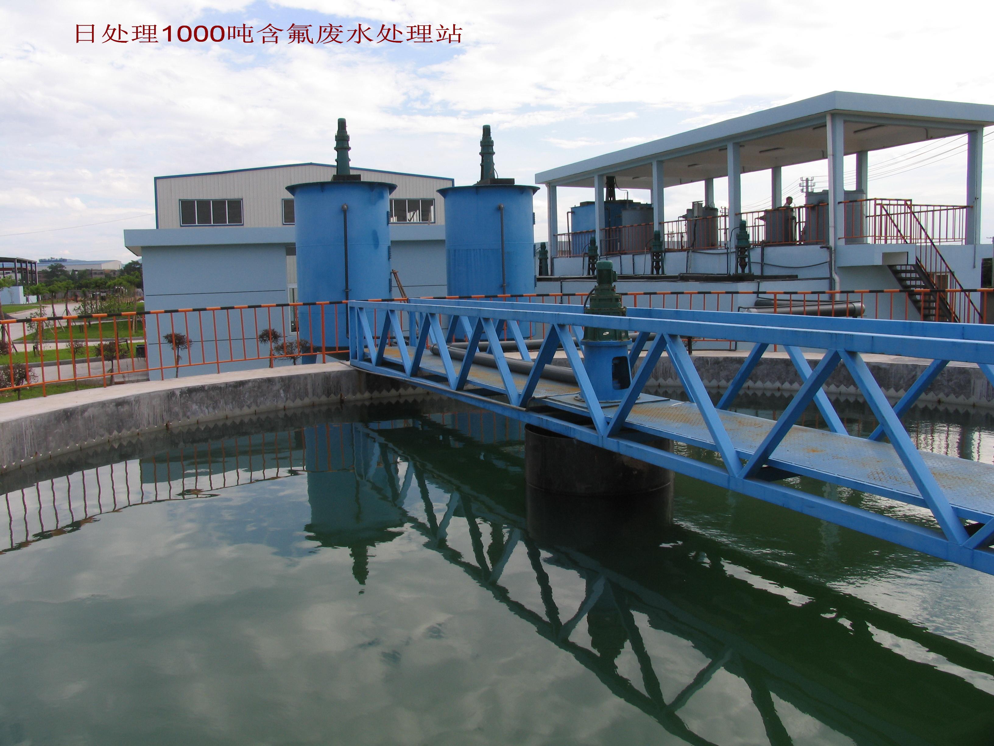 日处理100吨含氟废水处理站