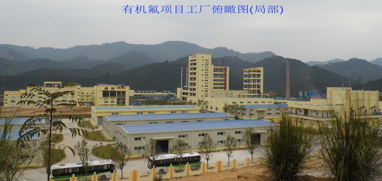 有机氟项目工厂俯瞰图