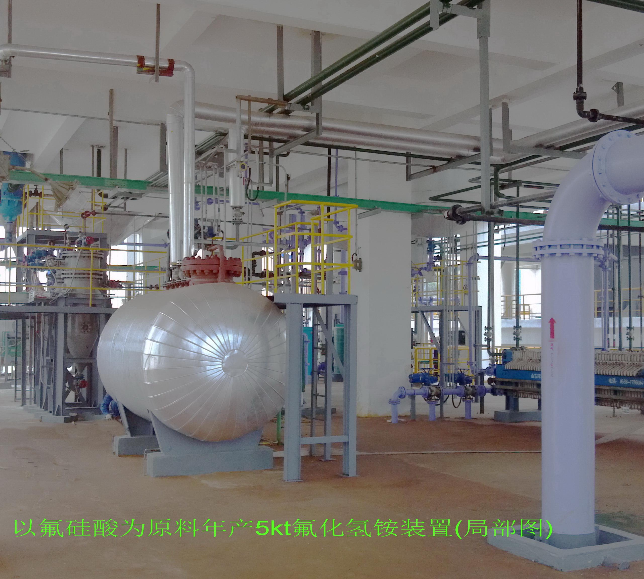 以氟硅酸为原料年产5kt氟化氢铵装置