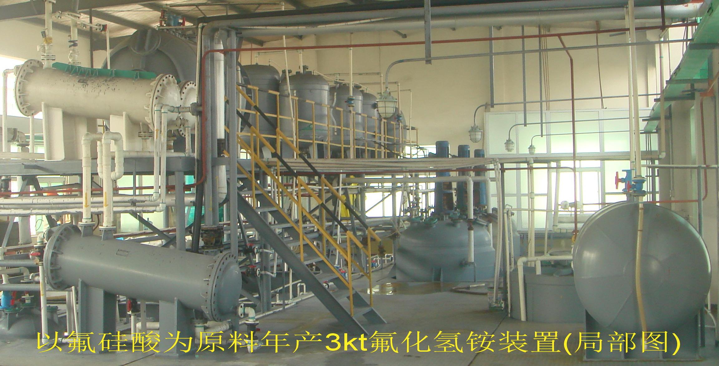 以氟硅酸为原料年产3kt氟化氢铵装置