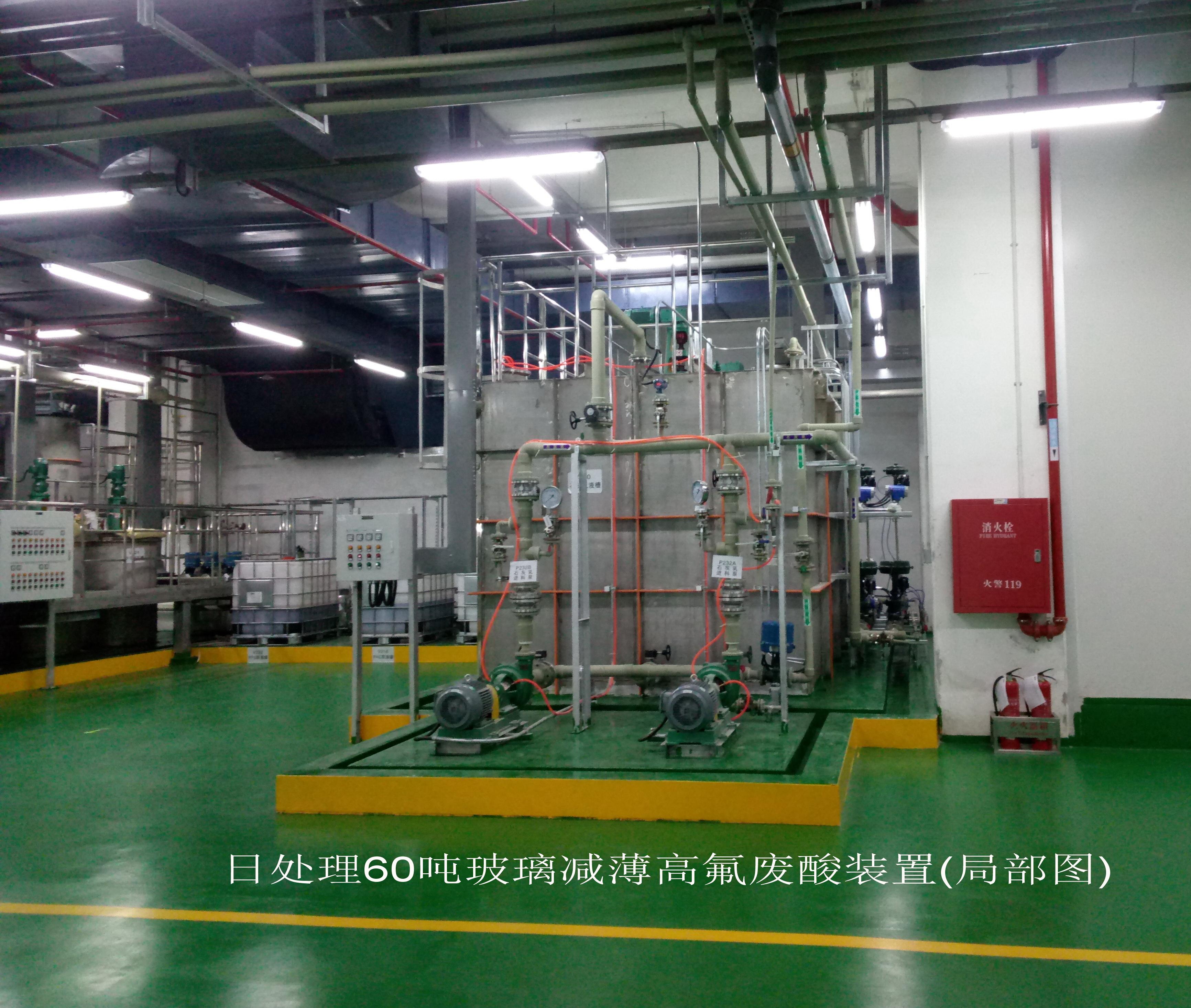 日处理60吨玻璃减薄高氟废酸装置